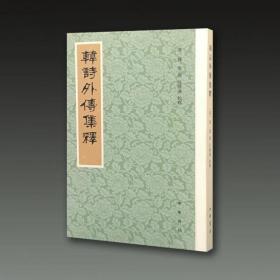 韩诗外传集释(新排本 32开平装 全一册)