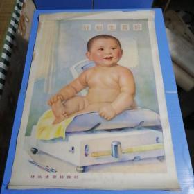 1978年李慕白作《计划生育娃娃壮》长75cm宽54Cm/上海人民美术出版社