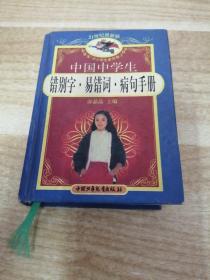 《中国中学生错别字 易错词 病句手册:最新版》新e5