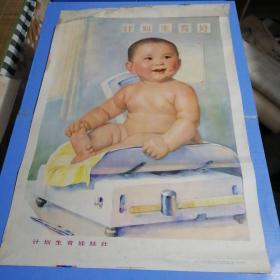 1978年李慕白作《计划生育娃娃壮》长75cm宽54Cm 上海人民美术出版社