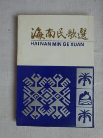 《 海南民歌选》.