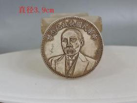 少见中华民国执政纪念币签字银元