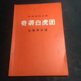 革命现代京剧:奇裘白虎团主旋律乐谱(1973年一版一印)