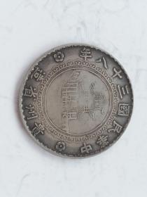 老银元。。,,。。。。。。