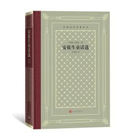 外国文学名著丛书(网格本):安徒生童话选