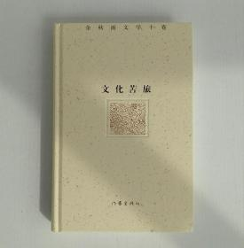 国学大师余秋雨签名钤印《文化苦旅》初版一印/精装版