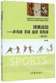 球类运动——乒乓球 手球 垒球 羽毛球(第三版)书品如图  16开本   包快递费
