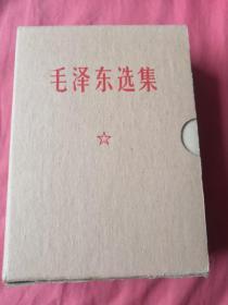 毛泽东选集(合订 一卷本 1973年)
