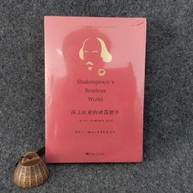 双11单本包邮专场:莎士比亚的动荡世界