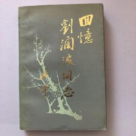 回忆刘澜波同志