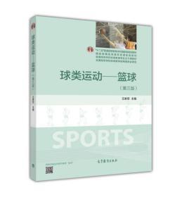 球类运动——篮球   第三版  16开本  包邮挂费