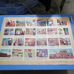 新中国司法宣传画(第二十至四十二条 湖南省司法厅编1983年2月一版一印)
