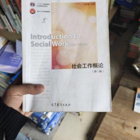 """社会工作概论(第三版)/""""十二五""""普通高等教育本科国家级规划教材·面向21世纪课程教材"""