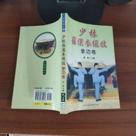 少林罗汉拳绝技 拳功卷