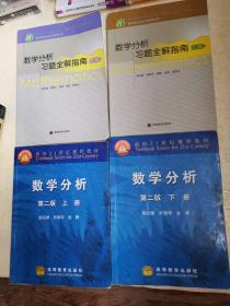 正版 数学分析 陈纪修 第二版上下册教材 习题全解指南