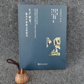 文化研究丛书 生产研究:媒介产业的文化研究