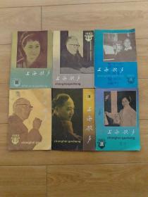 上海歌声1983年2.3.4.6.11.12共6本。