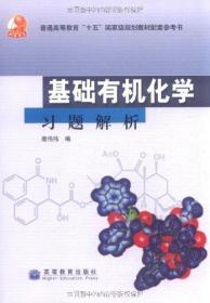 正版 邢其毅基础有机化学习题解析第三版 高等教育出版社
