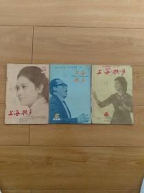 上海歌声1981年2.5.6.共3本。