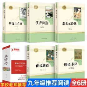 水浒传艾青诗集诗选原著正版九年级上必读名著人民教育出版社世说