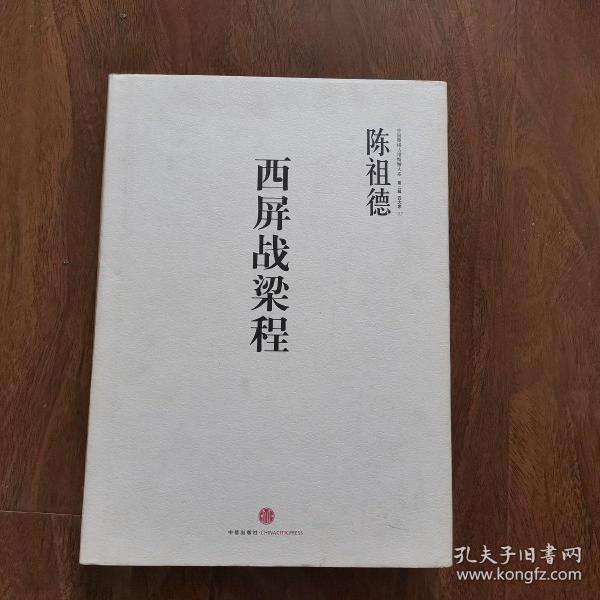 中国围棋古谱精解大系·第二辑·四大家05:西屏战梁程
