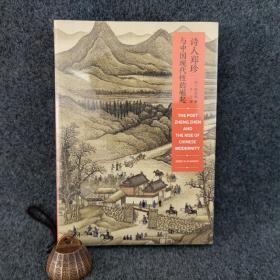 诗人郑珍与中国现代性的崛起