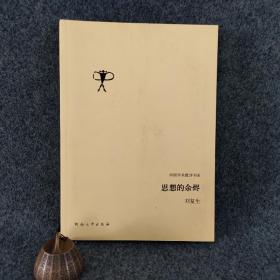 中国学术批评书系:思想的余烬
