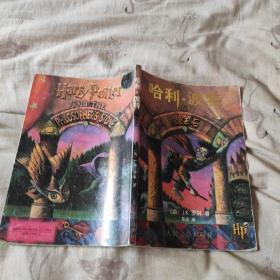 哈利·波特与魔法石 2001年一版四印