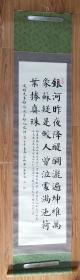 著名书法家中国书协会员西中文先生精品楷书书法条幅