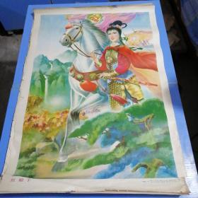 年画《红娘子》(对开湘版 赵德生作1982年9月一版一印)