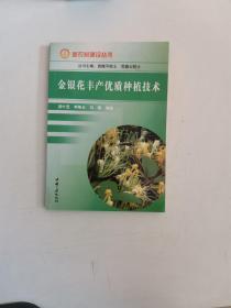 正版一手 金银花丰产优质种植技术 吴叶宽,李隆云,马鹏 中国三峡出版社 9787802232440