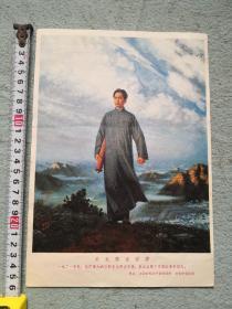 毛主席去安源小宣传画