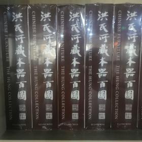 洪氏所藏木器百图(全两卷)