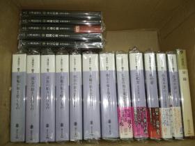 三津田信三作品 日文原版大合集 18册合售