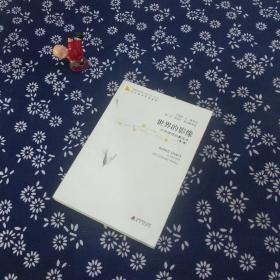 青春读书课 第三卷  世界的影像 第一册