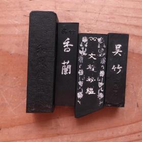 日本墨吴竹一心堂和风堂80年代书画墨4锭残墨118克老墨N800