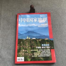 中国国家地理2018 03