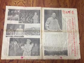文革老报纸:解放军报 1968年10月2日(1—4版)毛主席同全国工人代表和首都军民欢度国庆