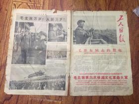 文革老报纸:工人日报1966年11月4日(1—4版)毛主席第六次检阅文化革命大军