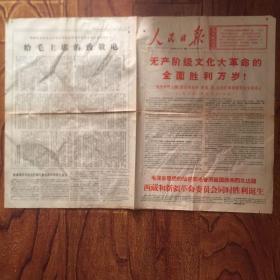 文革老报纸:人民日报 1968年9月7日(1—4版)欢呼全国各省、市、成立革命委员会