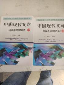 中国现代文学名篇选读(第三次修订)(全二册)