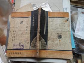 新中华丛书文艺汇刊 黑女  抗敌演剧六队藏书