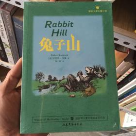 兔子山(未拆)