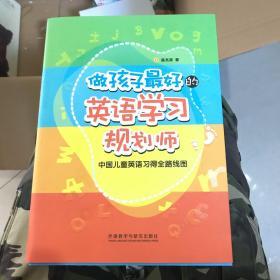 做孩子最好的英语学习规划师:中国儿童英语习得全路线图(暇疵破损如图,2本无书皮)