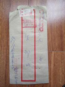 普票实寄封:1983年4月挂号信,贴20分邮。寄中*国务院,1983年4月28日盖卫生部办公厅信访处戳,该挂号信原件寄回,并没有写退回字样或转什么单位处理字样。是一只不可思义的信函,gyx22036