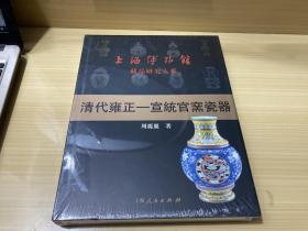清代雍正—宣统官窑瓷器 全新未拆封
