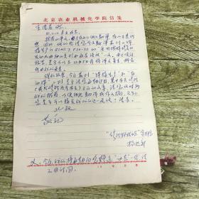 1981年北京农机学院-实寄封三枚【盖北京邮戳,含信件5页】