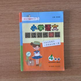 小学语文阅读训练80篇(4年级)适合各种语文版本