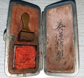 """清末民国时期""""英俊持制""""微型铜印章(原盒)"""