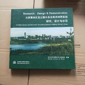 北京奥林匹克公园水系及雨洪利用系统研究、设计与示范